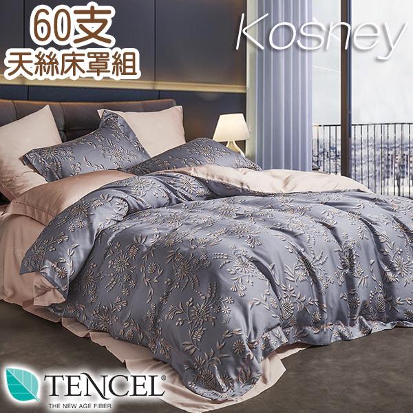 《KOSNEY  芳茵》頂級特大60支100%天絲TENCEL八件式兩用被床罩組
