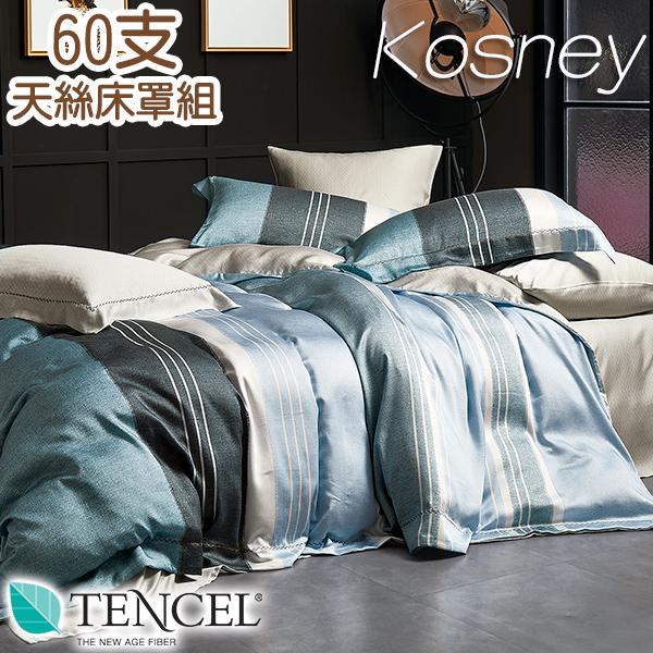 《KOSNEY  尼蒂羅》頂級加大60支100%天絲TENCEL八件式兩用被床罩組