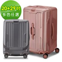 【LETTi】聖光之痕 20+29吋商務箱+胖胖箱經典組合款(多色任選)