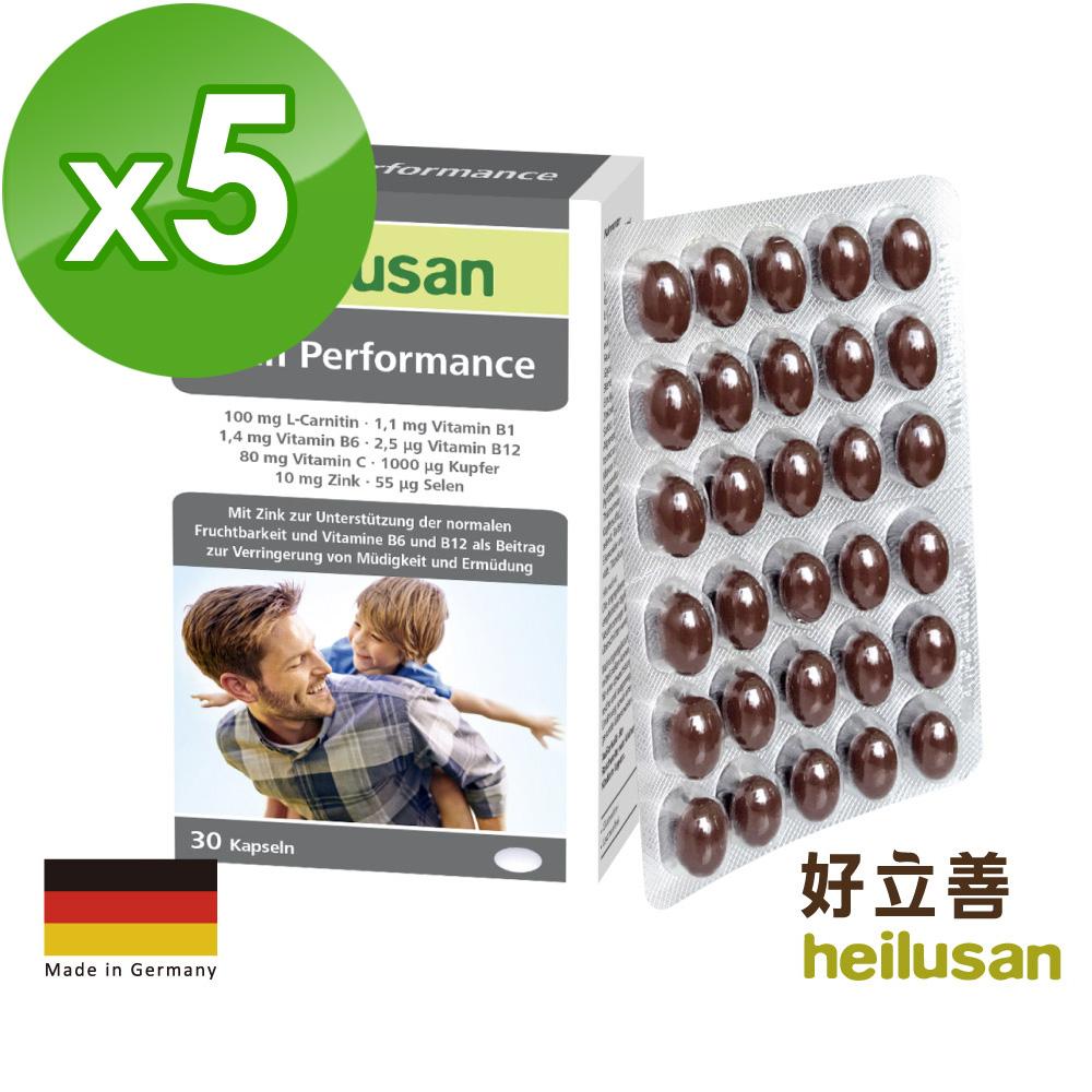 德國 好立善 精力充沛複方膠囊 五入組(30粒/盒)