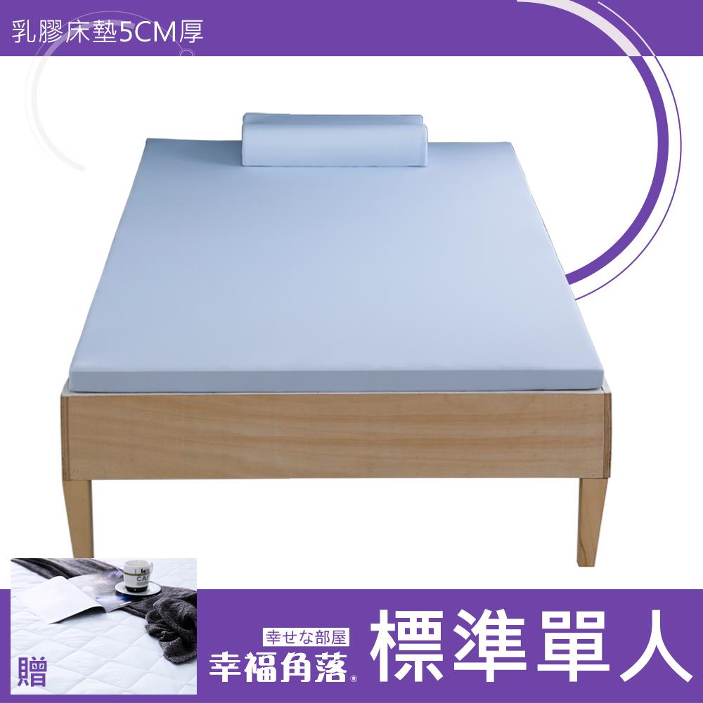【幸福角落】舒柔尼龍表布Q彈乳膠床墊5cm厚-單人3尺
