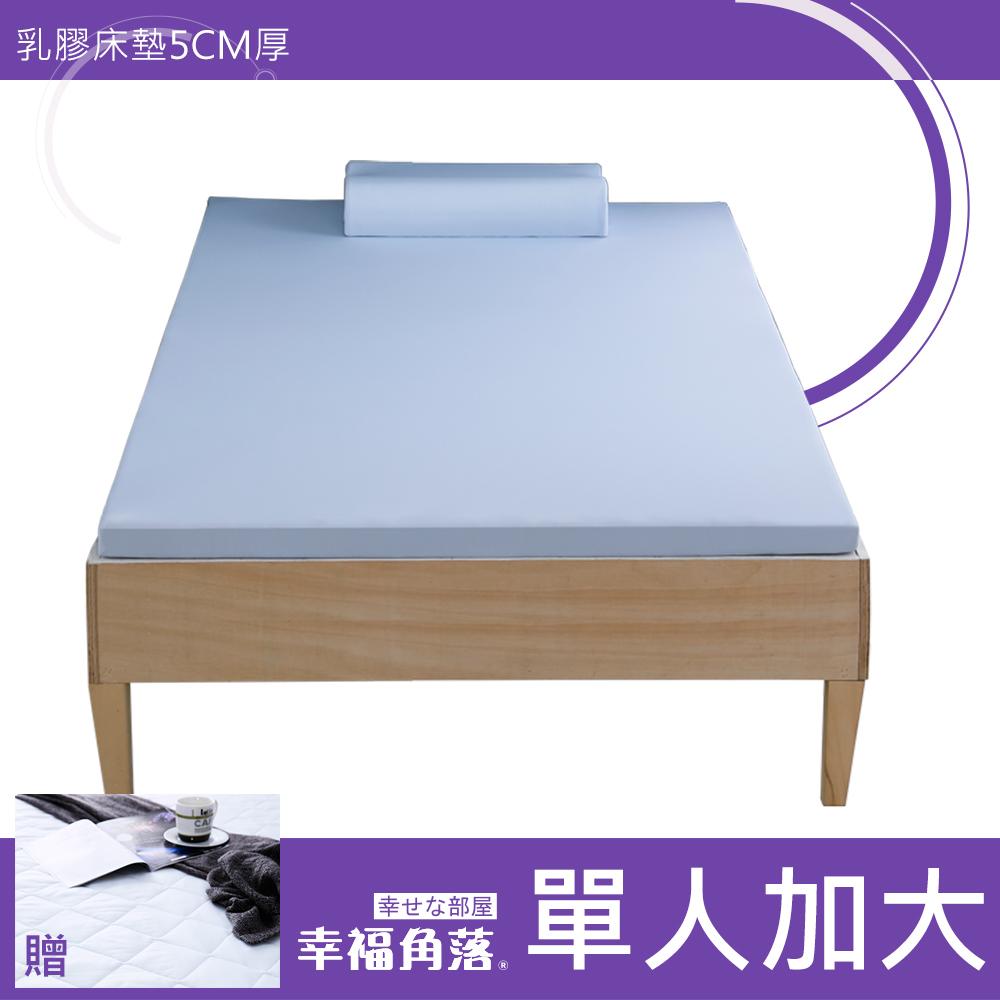 【幸福角落】舒柔尼龍表布Q彈乳膠床墊5cm厚-單大3.5尺