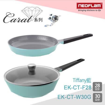 韓國NEOFLAM Carat系列 Tiffany藍 平炒雙鍋組