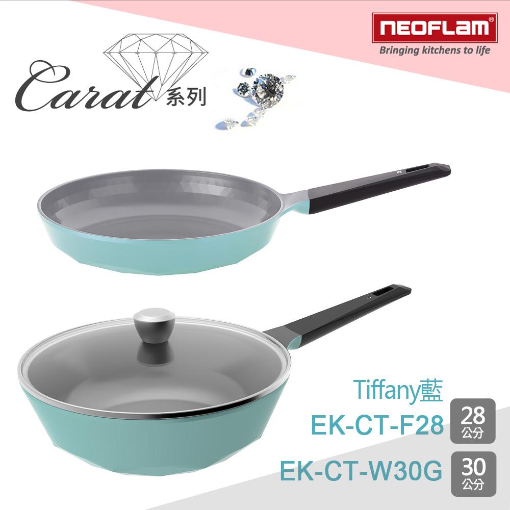 韓國NEOFLAM Carat系列 Tiffany藍 平炒雙鍋組 (鑽石鍋) (28平底鍋+30炒鍋)