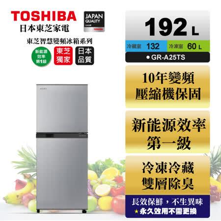 TOSHIBA 192公升變頻電冰箱
