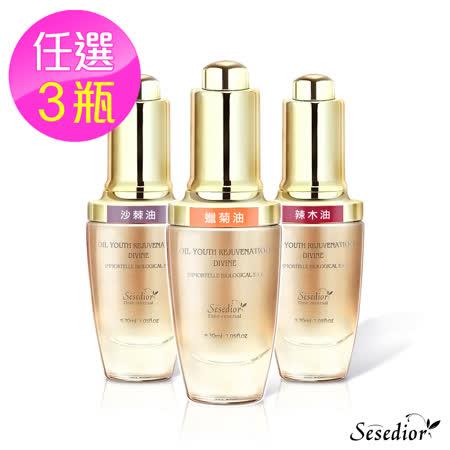 【Sesedior】 美容精華油系列任選3瓶