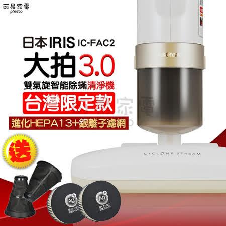 日本IRIS大拍3.0 雙氣旋 智能除蟎吸塵器