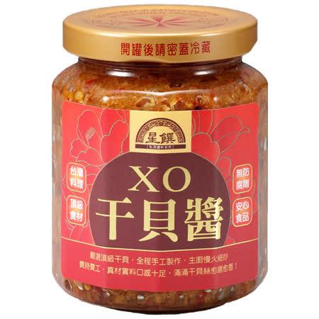 【星饌】XO干貝醬 280G