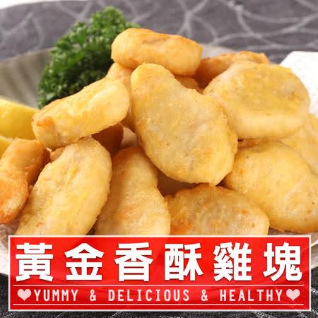 愛上美味 優鮮原味雞塊8包組