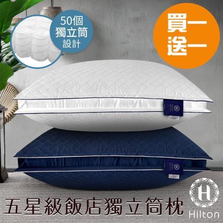【HILTON希爾頓】 純棉抑菌獨立筒枕(2入)
