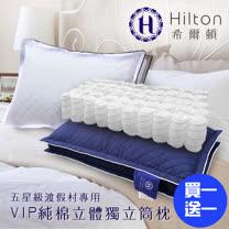 HILTON希爾頓-純棉立體<BR> 銀離子抑菌獨立筒枕2入