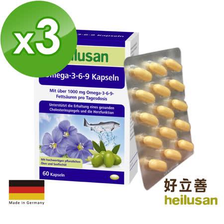 德國好立善 Omega3-6-9  必需脂肪酸三入組