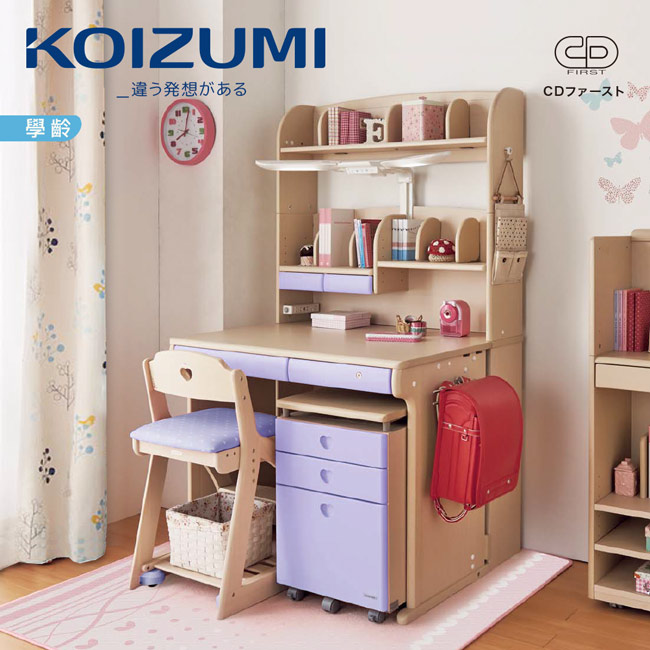 【KOIZUMI】CD FIRST兒童成長書桌組CDM-485