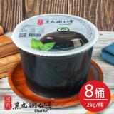 【黑丸嫩仙草】嫩仙草/檸檬愛玉 8桶組(2公升/桶)