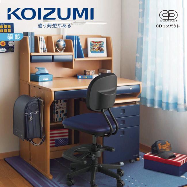 【KOIZUMI】CD COMPACT兒童成長書桌組CDR-393