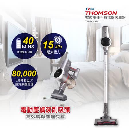 THOMSON 數位馬達手持無線吸塵器