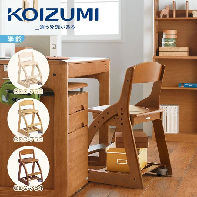 【KOIZUMI】4 Step兒童成長板面椅CDC(3色可選)