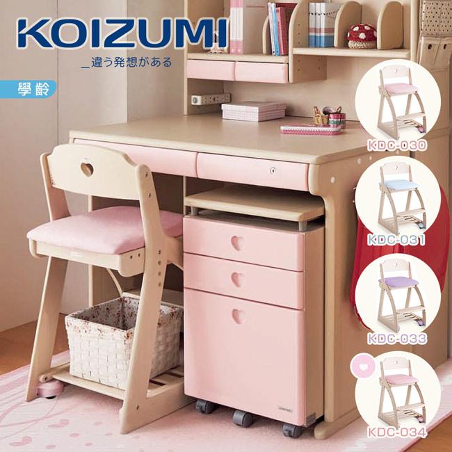【KOIZUMI】Lovely兒童成長椅KDC(4色可選)