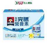 桂格完膳營養素香草低糖250ml*8入