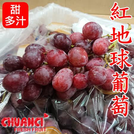 川琪 紅地球葡萄2.8kg