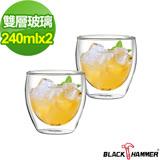 【義大利 Black Hammer】雙層玻璃杯250ml(2入組)