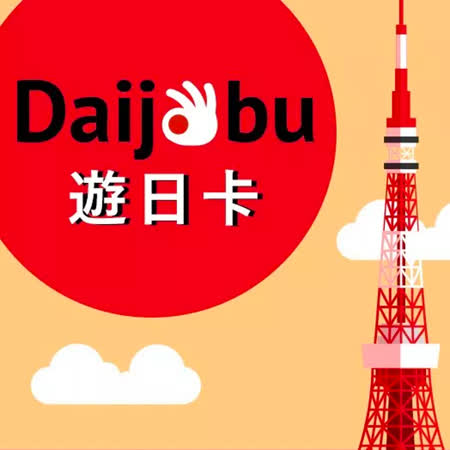 【Daijobu遊日卡】日本5天 5GB高速上網