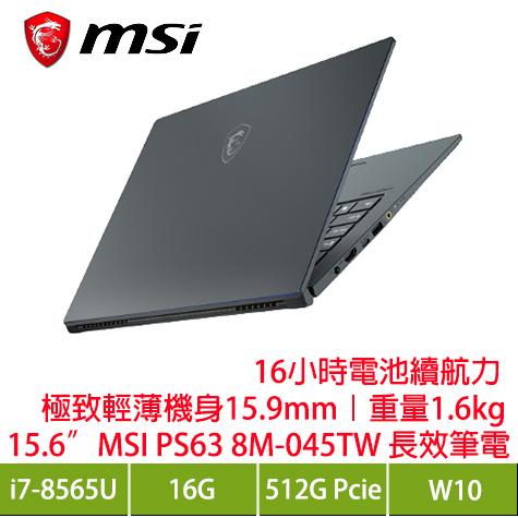MSI PS63 8M-045TW 長效新世代筆電/i7-8565U/16G/512G Pcie/15.6吋FHD IPS/W10/白色背光鍵盤
