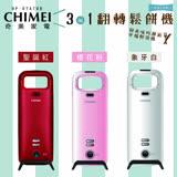 【CHIMEI奇美】3合1翻轉鬆餅機HP-07ATOB