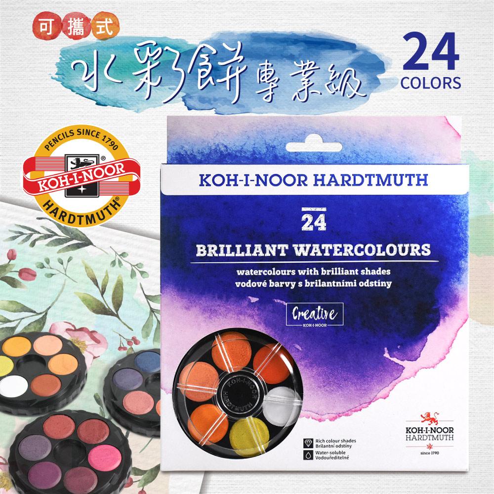 【KOH-I-NOOR HARDTMUTH】★光之山★可攜式水彩餅專業級 –24色(螺旋疊裝,輕巧便攜)