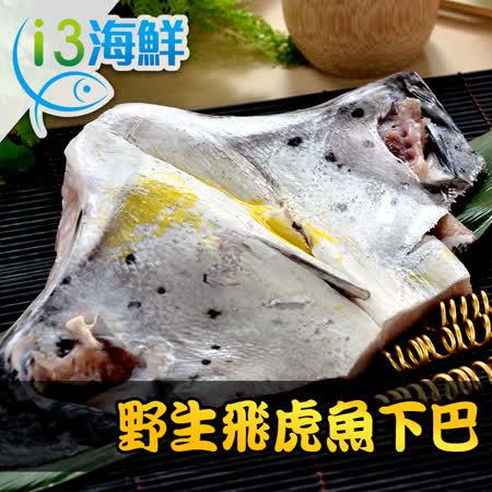 愛上海鮮 野生飛虎魚下巴x10包