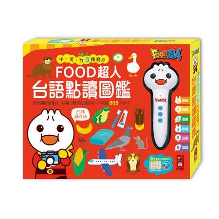 FOOD超人 台語點讀圖鑑