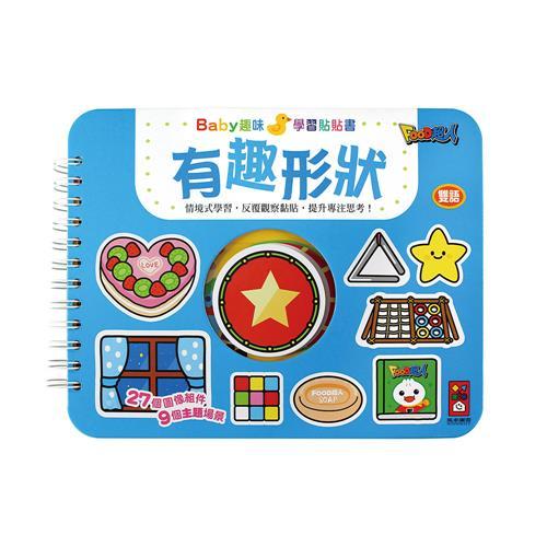 【風車圖書】有趣形狀-Baby趣味學習貼貼書(購物車)