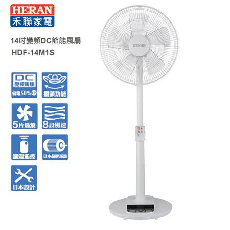 HERAN禾聯14吋智能變頻DC節能風扇 HDF-14M1S
