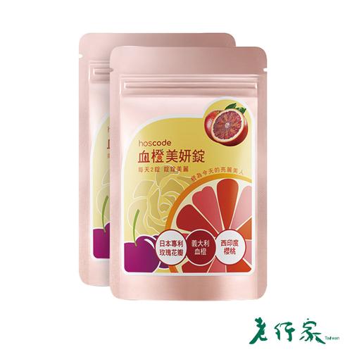 【老行家】hoscode血橙美妍口含錠30錠/包(2包組)