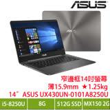 ASUS UX430UN-0101A8250U 石英灰輕薄筆電/i5-8250U/MX150 2G/8G/512G SSD/14吋FHD/W10 限量加碼送三年防毒軟體