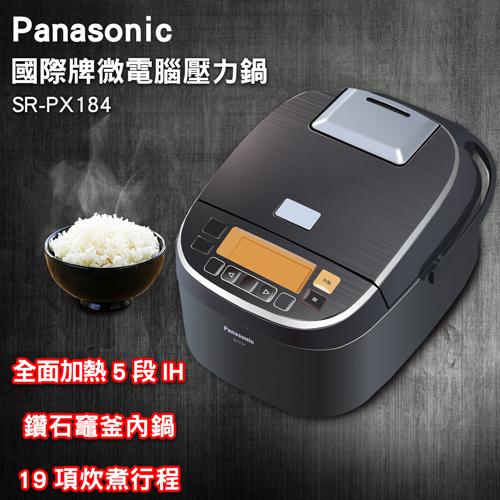 Panasonic國際牌 10人份可變壓力IH電子鍋 SR-PX184