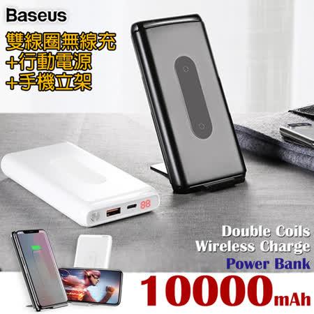 Baseus PD+QC3.0  雙線圈無線快充行動電源