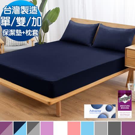 J-bedtime-單/雙/加大 防螨保潔墊+枕墊三件組
