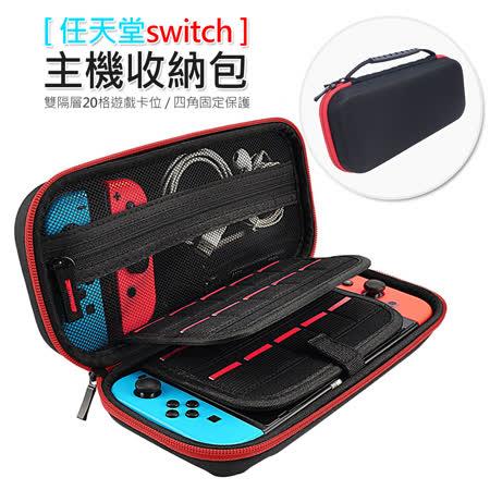 任天堂 Switch 主機收納包