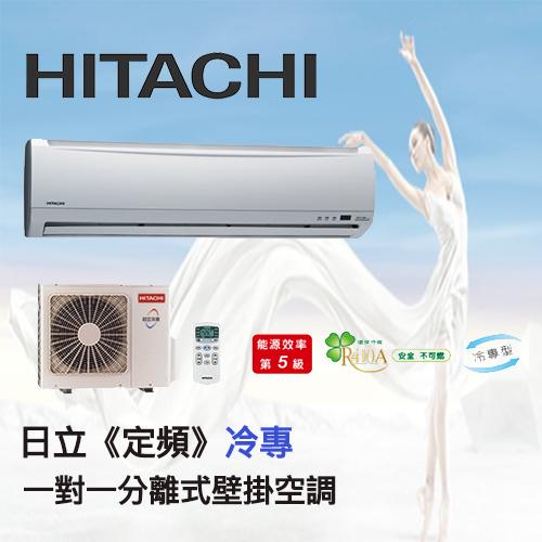 【日立HITACHI】單冷定頻分離式冷專  RAC-22UK/RAS-22UK