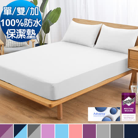 J-bedtime 防水透氣防蹣保潔墊