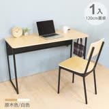 木紋質感雙孔插座辦公桌(120cm)/工作桌/電腦桌/書桌/辦公桌/桌子【天空樹生活館】