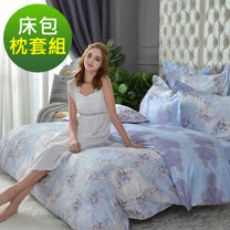 義大利La Belle<BR> 雙人純棉床包枕套組