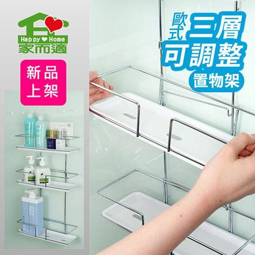 家而適 歐式三層可調整置物架+贈吹風機壁掛式放置架 (1入組)