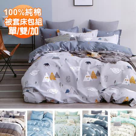 J-bedtime台灣製 100%純棉被套床包組(任選)