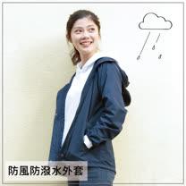 貝柔防風防潑水輕量連帽外套(女)(3色可選)