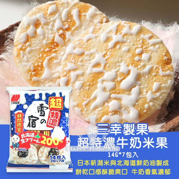日本三幸製果 超特濃牛奶米果 98g
