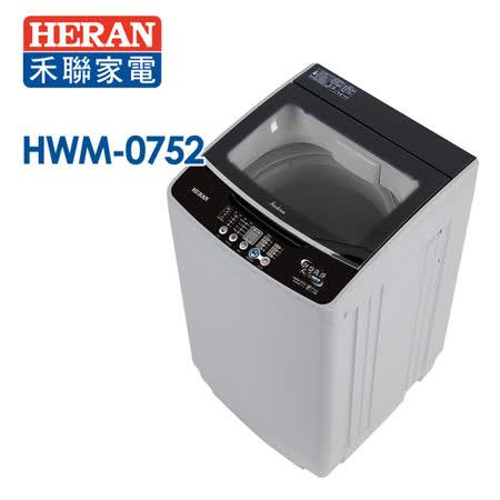 HERAN禾聯 7.5KG 洗衣機HWM-0752