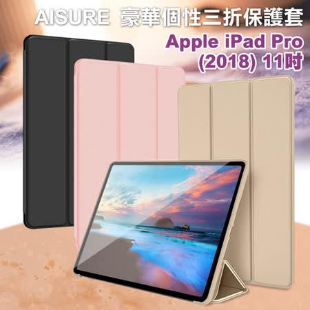 AISURE for iPad Pro 2018 11吋 豪華個性三折保護套