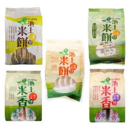 池上米餅/米香 任選6包